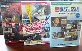 交通安全啓発用DVD