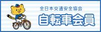 全日本交通安全協会 自転車会員