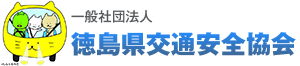 徳島県交通安全協会