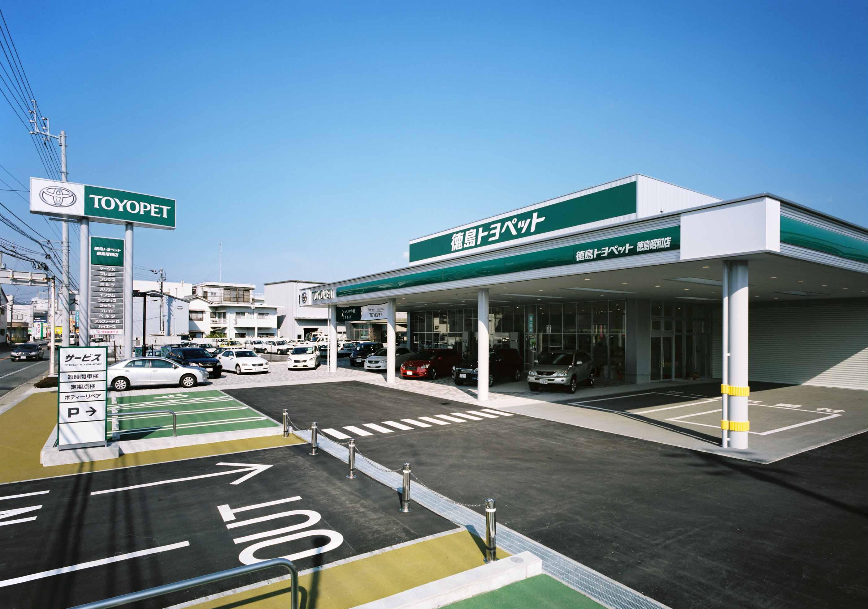 平成20年にリニューアルオープンした本社・徳島昭和店です。とくしまユニバーサルデザインによる街づくり部門賞を受賞いたしました。