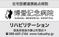 医療法人平成博愛会 博愛記念病院