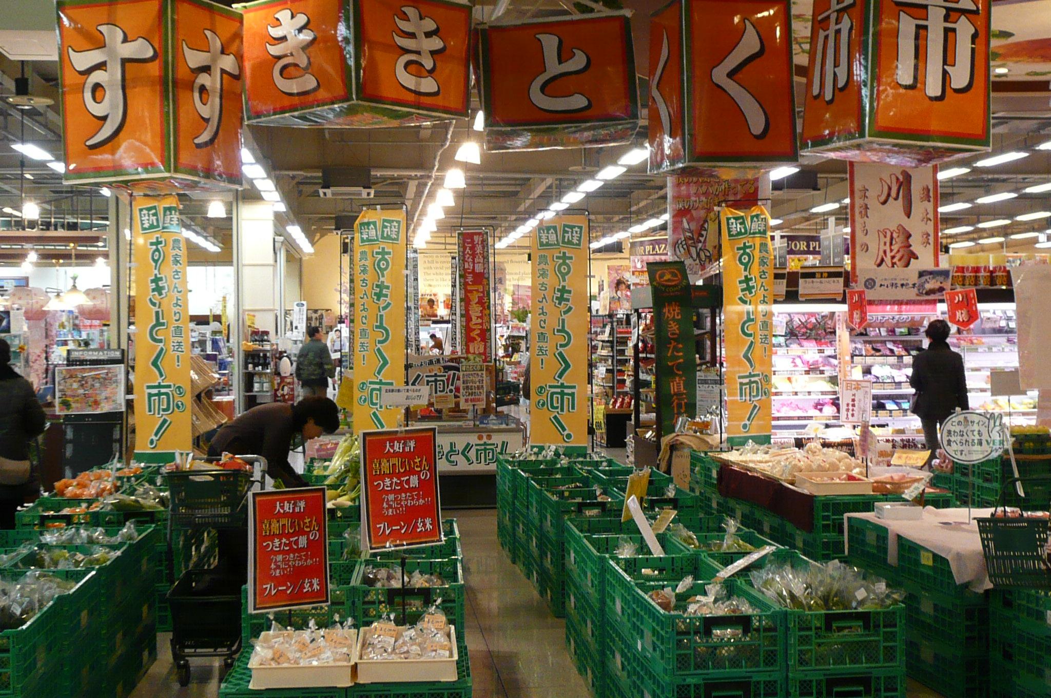 すきとく市とは   地元生産者が、直接キョーエイの店舗で販売する直送市です。地元直送なので、新鮮・安心・お手頃価格です。