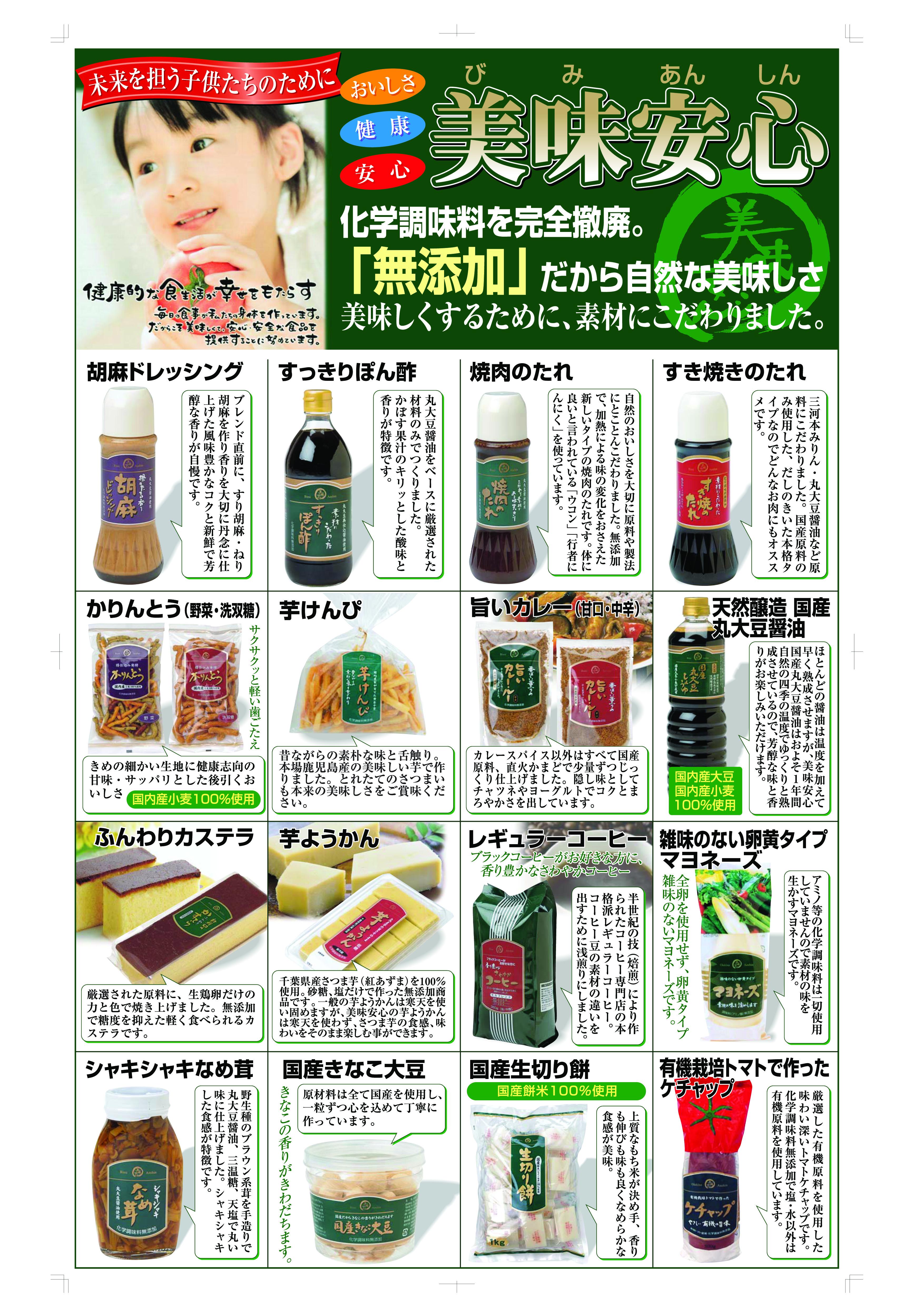 美味安心とは未来を担う子供たちのために開発されたオリジナルブランド商品です。化学調味料・合成保存料・合成着色料・合成香料 無添加素材の持つ自然な美味しさを引き出すため素材を厳選し、製造製法にこだわりました。