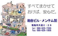 総合ビル・メンテナンス株式会社