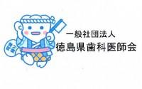 一般社団法人徳島県歯科医師会