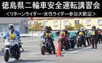 平成30年度 徳島県二輪車安全運転講習会の開催について