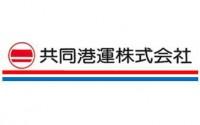 共同港運 株式会社
