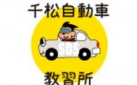 株式会社 千松自動車教習所