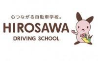 株式会社 広沢自動車学校