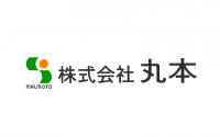 株式会社 丸本