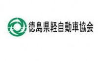 徳島県軽自動車協会