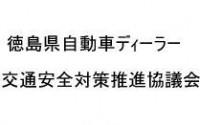 徳島県自動車ディーラー交通安全対策推進協議会