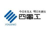 株式会社四電工 徳島支店